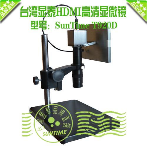台湾显泰suntime t920d hdmi 数码显微镜pcba,电路板